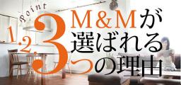 M&Mが選ばれる3つの理由